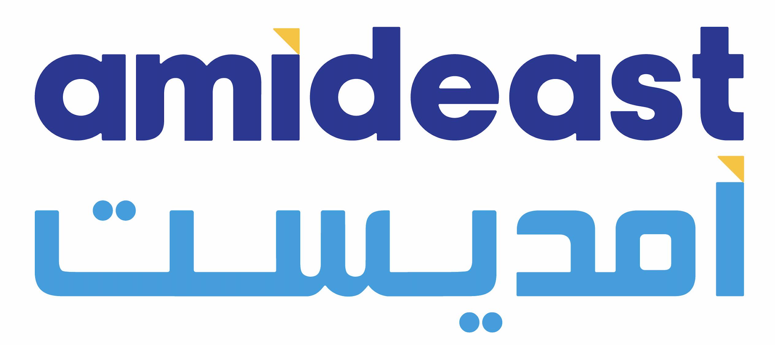 Amideast New Logo